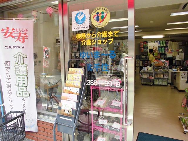 介護用品の店