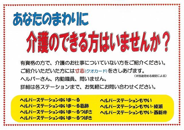 ヘルパー紹介制度ポスター