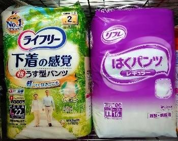 おむつ類・消臭品・除菌シート20%OFF